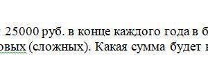 Торговая фирма вкладывает 25000 руб. в конце каждого года в банк, выплачивающий проценты по ставке 9% годовых (сложных). Какая сумма будет на счету фирмы через