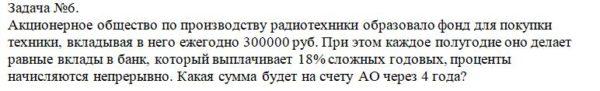 Акционерное общество по производству радиотехники образовало фонд для покупки техники, вкладывая в него ежегодно 300000 руб. При этом каждое полугодие оно делае