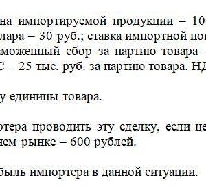 Возможная контрактная цена импортируемой продукции – 1000 долл. США за партию товара (1000 шт.); курс доллара – 30 руб.; ставка импортной пошлины – 3 евро за па