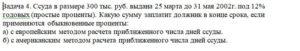 Ссуда в размере 300 тыс. руб. выдана 25 марта до 31 мая 2002г. под 12% годовых (простые проценты). Какую сумму заплатит должник в конце срока, если применяются