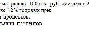 За какой срок сумма, равная 100 тыс. руб. достигает 200 тыс. руб. при наращении по сложной ставке 12% годовых при: а) ежегодной капитализации процентов, в) ежек