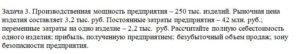 Производственная мощность предприятия – 250 тыс. изделий. Рыночная цена изделия составляет 3,2 тыс. руб. Постоянные затраты предприятия – 42 млн. руб.; переменн