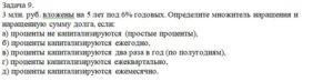 3 млн. руб. вложены на 5 лет под 6% годовых. Определите множитель наращения и наращенную сумму долга, если: а) проценты не капитализируются (простые проценты),