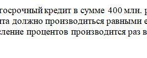 Банк выдал долгосрочный кредит в сумме 400 млн. руб. на 5 лет под 6% годовых. Погашение кредита должно производиться равными ежегодными выплатами в конце каждог