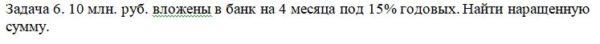 10 млн. руб. вложены в банк на 4 месяца под 15% годовых. Найти наращенную сумму.
