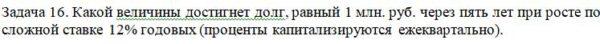 Какой величины достигнет долг, равный 1 млн. руб. через пять лет при росте по сложной ставке 12% годовых (проценты капитализируются ежеквартально).