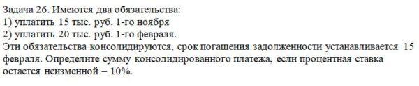 Имеются два обязательства: 1) уплатить 15 тыс. руб. 1-го ноября 2) уплатить 20 тыс. руб. 1-го февраля. Эти обязательства консолидируются, срок погашения задолже