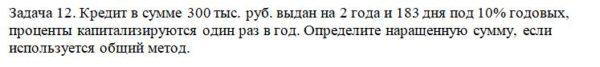 Кредит в сумме 300 тыс. руб. выдан на 2 года и 183 дня под 10% годовых, проценты капитализируются один раз в год. Определите наращенную сумму, если используется