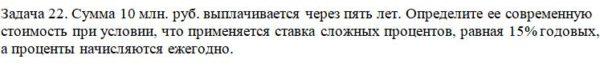 Сумма 10 млн. руб. выплачивается через пять лет. Определите ее современную стоимость при условии, что применяется ставка сложных процентов, равная 15% годовых,