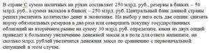 В стране С сумма наличных на руках составляет 250 млрд. руб., резервы в банках – 50 млрд. руб., а сумма вкладов в банках – 250 млрд. руб. Центральный банк данно