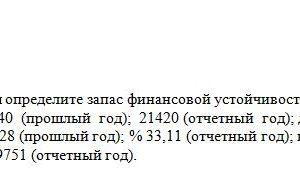 По данным предприятия определите запас финансовой устойчивости. Дано: постоянные затраты млн. руб. 11440 (прошлый год); 21420 (отчетный год); доля марж
