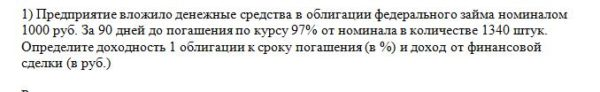 Предприятие вложило денежные средства в облигации федерального займа номиналом 1000 руб. За 90 дней до погашения по курсу 97% от номинала в количестве 1340 штук