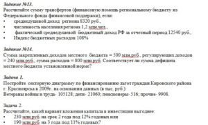 Задание №13.  Рассчитайте сумму трансфертов (финансовую помощь региональному бюджету из Федерального фонда финансовой поддержки), если: •       среднедушевой до