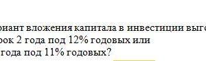 Рассчитайте, какой вариант вложения капитала в инвестиции выгоднее: • 230 млн.руб. на срок 2 года под 12% годовых или • 190 млн.руб. на 3 года под 1