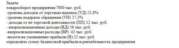 товарооборот предприятия 7800 тыс. руб. -уровень доходов от торговых наценок (УД) 21,8% -уровень издержек обращения (УИ) 17,3% - доходы от не торговой деятельно