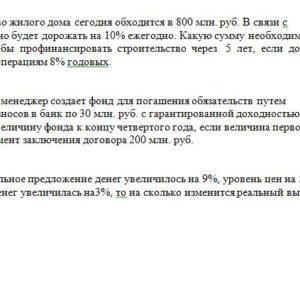 Задача 1 Строительство жилого дома сегодня обходится в 800 млн. руб. В связи с инфляцией оно будет дорожать на 10% ежегодно. Какую сумму необходимо внести на де