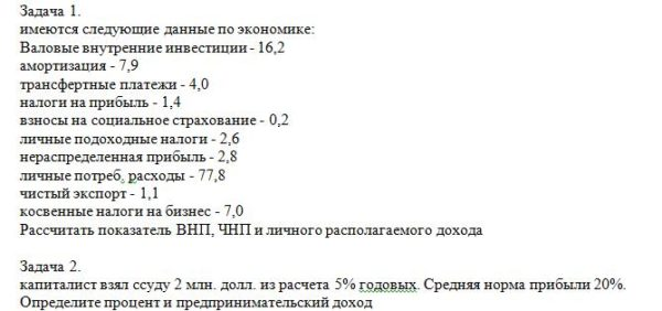 Задача 1. имеются следующие данные по экономике: Валовые внутренние инвестиции - 16,2 амортизация - 7,9 трансфертные пл