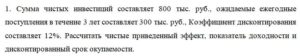 Сумма чистых инвестиций составляет 800 тыс. руб., ожидаемые ежегодные поступления в течение 3 лет составляет 300 тыс. руб., Коэффициент дисконтирования составля