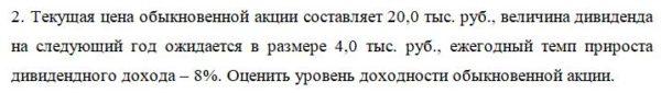 Текущая цена обыкновенной акции составляет 20,0 тыс. руб., величина дивиденда на следующий год ожидается в размере 4,0 тыс. руб., ежегодный темп прироста дивиде