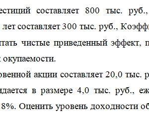 1. Сумма чистых инвестиций составляет 800 тыс. руб., ожидаемые ежегодные поступления в течение 3 лет составляет 300 тыс. руб., Коэффициент дисконтирования соста