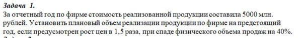 За отчетный год по фирме стоимость реализованной продукции составила 5000 млн. рублей. Установить плановый объем реализации продукции по фирме на предстоящий го