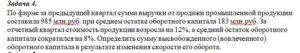 По фирме за предыдущий квартал сумма выручки от продажи промышленной продукции составила 985 млн.руб. при среднем остатке оборотного капитала 183 млн.руб. За от