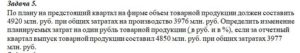 По плану на предстоящий квартал на фирме объем товарной продукции должен составить 4920 млн. руб. при общих затратах на производство 3976 млн. руб. Определить и