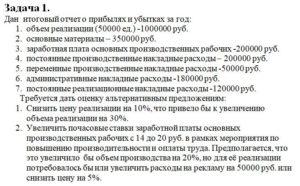 Дан  итоговый отчет о прибылях и убытках за год: 1.объем реализации (50000 ед.) -1000000 руб. 2.основные материалы – 350000 руб. 3.заработная плата основных