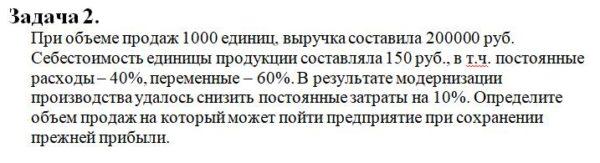 При объеме продаж 1000 единиц, выручка составила 200000 руб. Себестоимость единицы продукции составляла 150 руб., в т.ч. постоянные расходы – 40%, переменные –