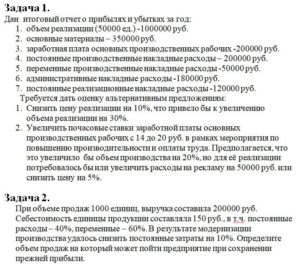 Задача 1. Дан  итоговый отчет о прибылях и убытках за год: 1.объем реализации (50000 ед.) -1000000 руб. 2.основные материалы – 350000 руб. 3.заработная плата