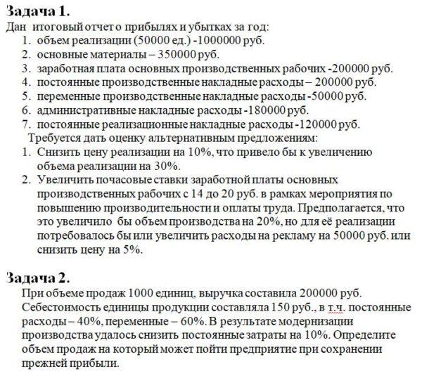 Задача 1. Дан итоговый отчет о прибылях и убытках за год: 1. объем реализации (50000 ед.) -1000000 руб. 2. основные материалы – 350000 руб. 3. заработная плата