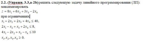 2.2. (Упражн. 3.3,а-2b) решить следующую задачу линейного программирования (ЛП): максимизировать при ограничениях