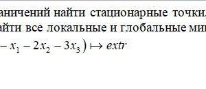 В задачах 1.1 – 1.14 без ограничений найти стационарные точки, проверить их на экстремальность, а также найти все локальные и глобальные минимумы и максимумы.