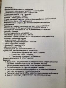 ВАРИАНТ 2 Данные по себестоимости продукции: Трудоемкость изготовления продукта - 3 часа/ изделие Тарифная ставка работающего - 2 рубля / час… Расходы материала