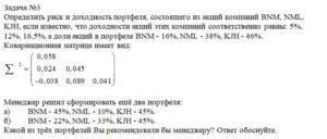 Определить риск и доходность портфеля, состоящего из акций компаний BNM, NML, KJH, если известно, что доходности акций этих компаний соответственно равны: 5%, 1