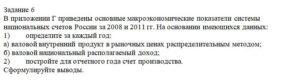 В приложении Г приведены основные макроэкономические показатели системы национальных счетов России за 2008 и 2011 гг. На основании имеющихся данных: 1)определи
