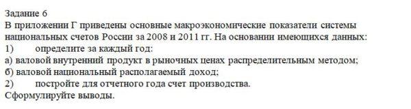 В приложении Г приведены основные макроэкономические показатели системы национальных счетов России за 2008 и 2011 гг. На основании имеющихся данных: 1) определи