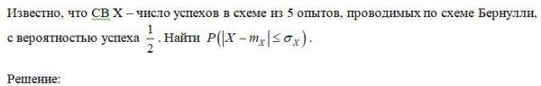 Известно, что СВ Х – число успехов в схеме из 5 опытов, проводимых по схеме Бернулли, с вероятностью успеха . Найти .