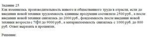 Как изменилась производительность живого и общественного труда в отрасли, если до введения новой техники трудоемкость единицы продукции составляла 2500 руб., а