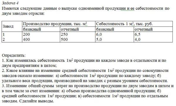 Имеются следующие данные о выпуске одноименной продукции и ее себестоимости по двум заводам отрасли: Завод Производство продукции, тыс. м2 Себестоимость 1 м2, т
