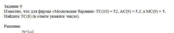 Известно, что для фирмы «Московские баранки» ТС(10) = 52, АС(9) = 5,3, а МС(9) = 5. Найдите ТС(8) (в ответе укажите число).