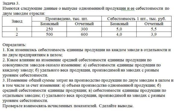 Имеются следующие данные о выпуске одноименной продукции и ее себестоимости по двум заводам отрасли: Завод Произведено, тыс. шт. Себестоимость 1 шт., тыс. руб.