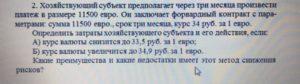 Хозяйствующий субъект предполагает через три месяца произвести платеж в размере 11500 евро. Он заключает форвардный контракт с пара- метрами: сумма 11500 евро.