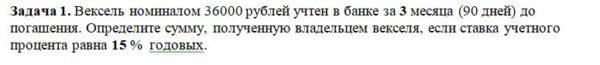 Вексель номиналом 36000 рублей учтен в банке за 3 месяца (90 дней) до погашения. Определите сумму, полученную владельцем векселя, если ставка учетного процента