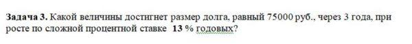 Какой величины достигнет размер долга, равный 75000 руб., через 3 года, при росте по сложной процентной ставке 13 % годовых?