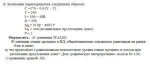 Экономика характеризуется следующим образом: C =170 + 0.6 (Y − T) T = 200 I = 100 − 40R G = 350 Md = (0.8y − 40R) P MS = 680 (номинальное предложени