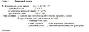 Часть 1  Денежный рынок 3.  Функция спроса на деньги        Md = ﴾ 0.5y/R) × P              реальный доход  Y = 500             номинальная ставка процента