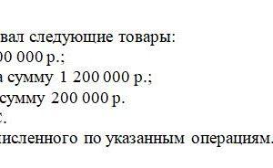 Мебельный магазин реализовал следующие товары: 1. диваны – на сумму 900 000 р.; 2. обеденные столы – на сумму 1 200 000 р.; 3. детские кровати – на сумму 200 00