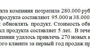 На разработку нового продукта компания потратила 280.000 руб. Ежемесячные расходы на рекламу и продвижение продукта составляют 95.000 и 38.000 руб. соответствен