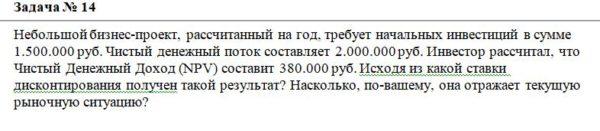Небольшой бизнес-проект, рассчитанный на год, требует начальных инвестиций в сумме 1.500.000 руб. Чистый денежный поток составляет 2.000.000 руб. Инвестор рассч